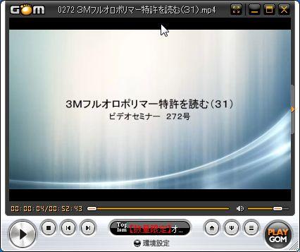 ビデオセミナー【272号】