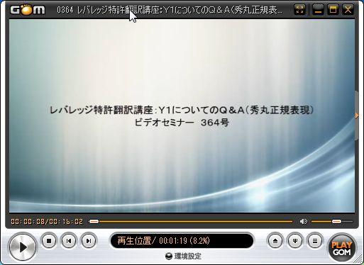 ビデオセミナー【364号】