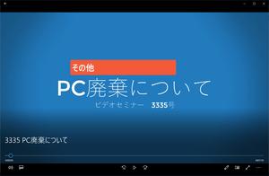 【講座ビデオ】3335号・PC廃棄について