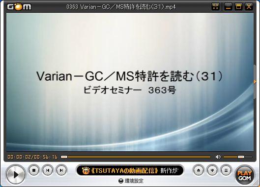 ビデオセミナー【363号】