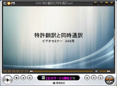 ビデオセミナー【349号】
