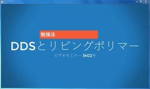 【講座ビデオ】3402号・DDSとリビングポリマー