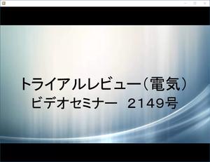 キャプチャ 2149