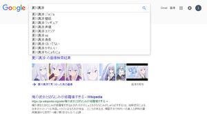 夏川真涼 - Google 検索