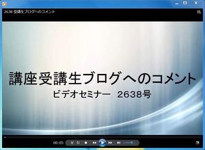 ビデオセミナー・2638号