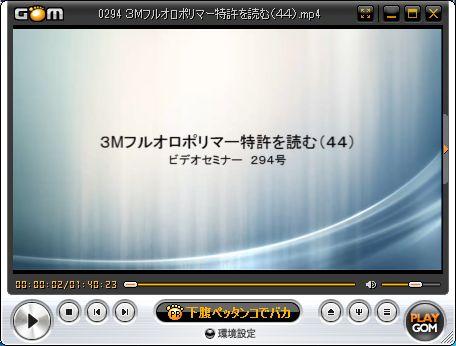 ビデオセミナー【294号】