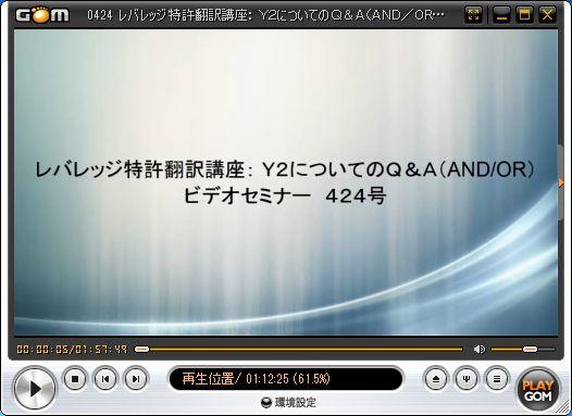 ビデオセミナー【424号】
