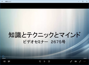 ビデオセミナー・2675号