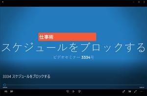 【講座ビデオ】3334号・スケジュールをブロックする
