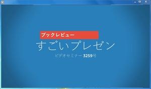 【講座ビデオ】3259号・すごいプレゼン