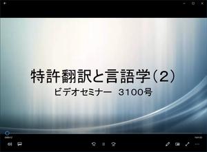 ビデオセミナー・3100号