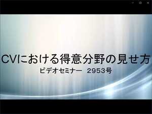 ビデオセミナー・2953号