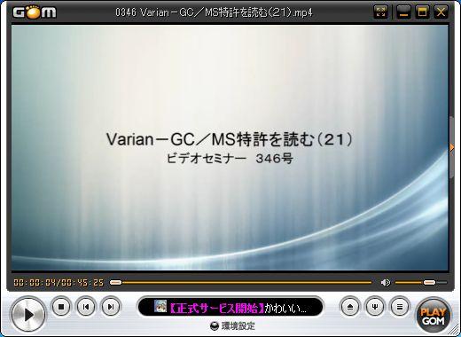 ビデオセミナー【346号】