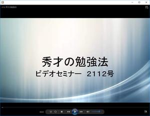 video 2112