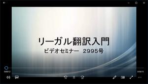 ビデオセミナー・2995号
