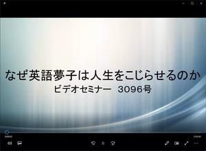 ビデオセミナー・3096号
