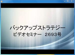 ビデオセミナー・2693号