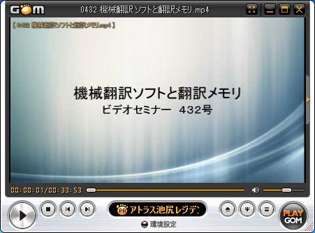 ビデオセミナー【432号】