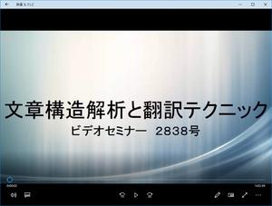 ビデオセミナー・2838号