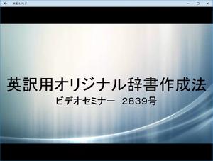ビデオセミナー・2839号