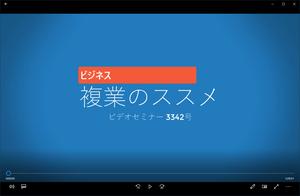【講座ビデオ】3342号・複業のススメ