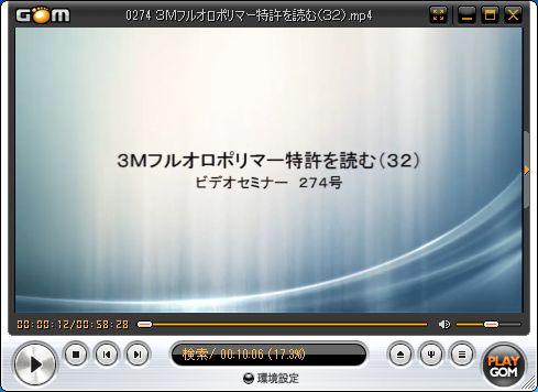 ビデオセミナー【274号】