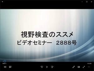 ビデオセミナー・2888号