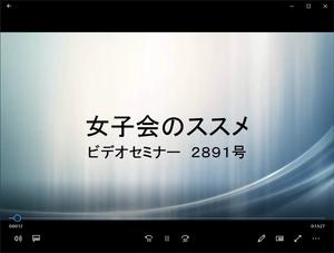 ビデオセミナー・2891号