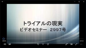 ビデオセミナー・2997号