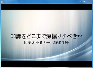 ビデオセミナー・2691号