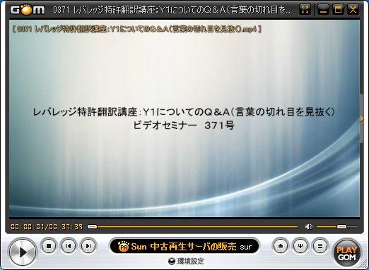 ビデオセミナー【371号】