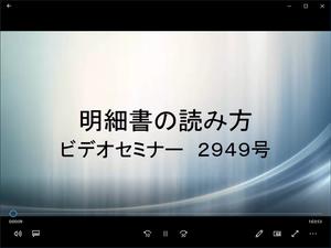 ビデオセミナー・2949号