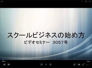 ビデオセミナー・3057号
