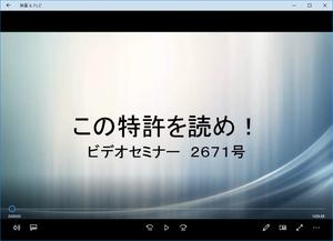 ビデオセミナー・2671号