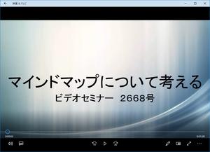 ビデオセミナー・2668号