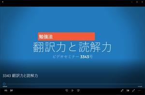 【講座ビデオ】3343号・翻訳力と読解力