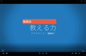 【講座ビデオ】3345号・教える力