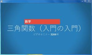 【講座ビデオ】3266号・三角関数(入門の入門)