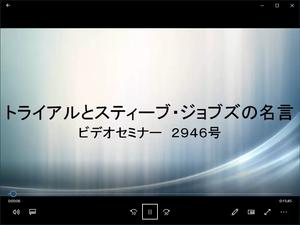 ビデオセミナー・2946号