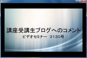 ビデオセミナー・3130号