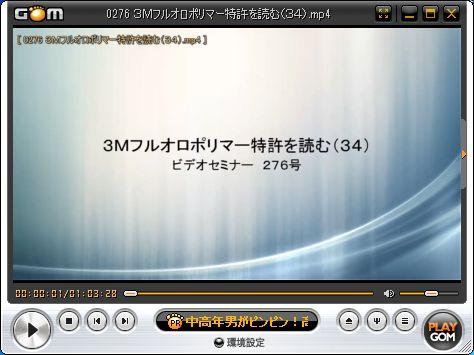 ビデオセミナー【276号】