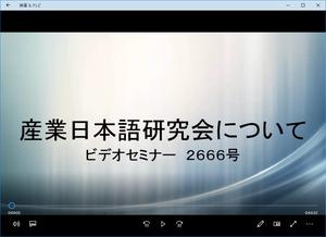 ビデオセミナー・2666号