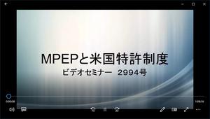 ビデオセミナー・2994号