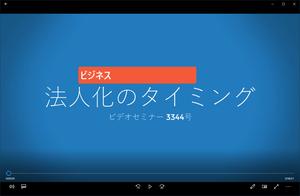 【講座ビデオ】3344号・法人化のタイミング