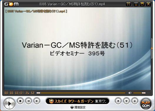 ビデオセミナー【395号】