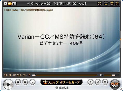 ビデオセミナー【409号】