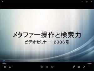 ビデオセミナー・2886号
