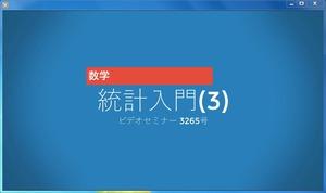 【講座ビデオ】3265号・統計入門(3)【E】