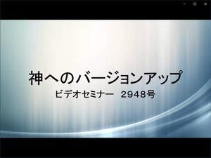 ビデオセミナー・2948号