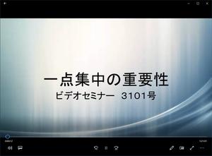 ビデオセミナー・3101号